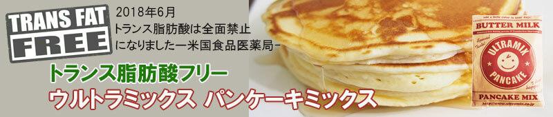 トランス脂肪酸フリー ウルトラミックスパンケーキミックス