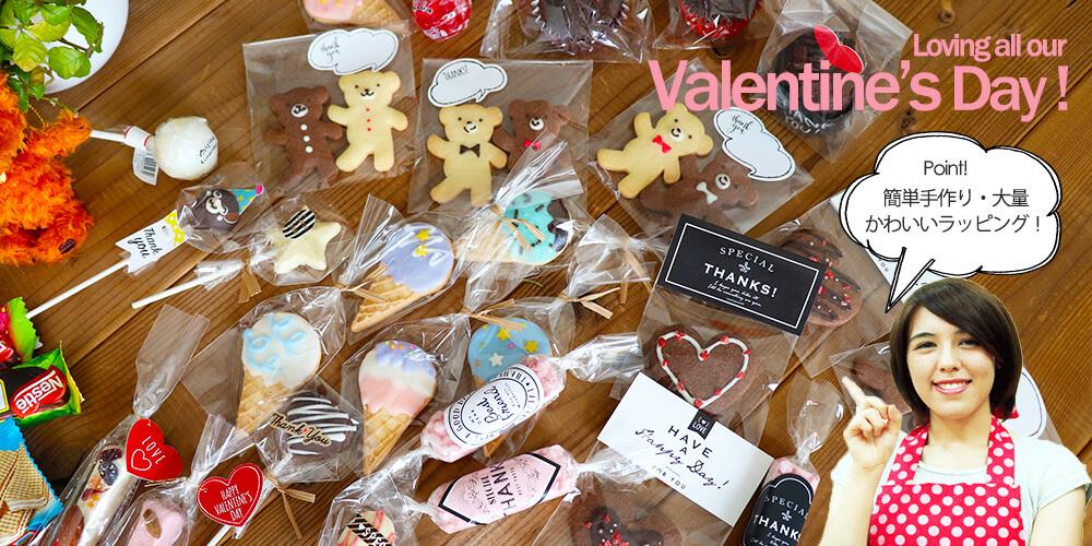 バレンタイン2019 かわいい友チョコ量産特集