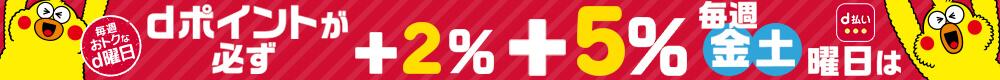 dポイント もれなく+2%、最大5%プレゼントキャンペーン