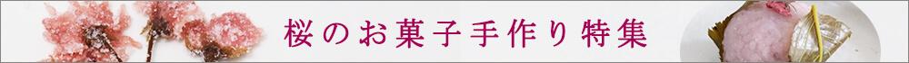 桜のお菓子特集