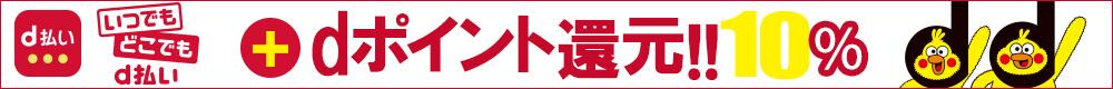 dポイント 10%還元キャンペーン!