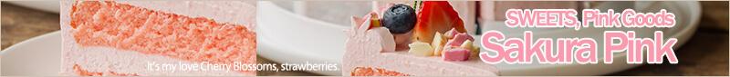 桜ピンクの菓子材料と雑貨特集